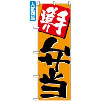 のぼり旗 (655) 手造り弁当