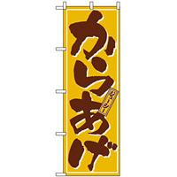 のぼり旗 (659) からあげ