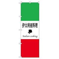 のぼり旗 (663) 伊太利亜料理