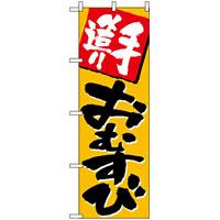 のぼり旗 (670) 手造りおむすび
