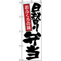 のぼり旗 (671) 日替り弁当