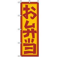 のぼり旗 (672) お弁当 手書き風