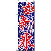 のぼり旗 (684) 夏の定番 かき氷