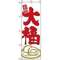 のぼり旗 (694) 名物 大福 赤文字