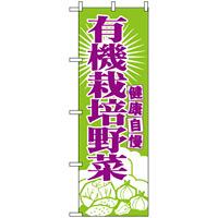 のぼり旗 (699) 有機栽培野菜