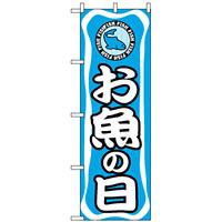 のぼり旗 (701) お魚の日