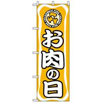 のぼり旗 (702) お肉の日