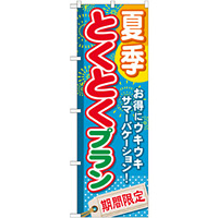 のぼり旗 (GNB-221) 夏季とくとくプラン