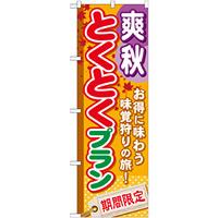 のぼり旗 (GNB-222) 爽秋とくとくプラン