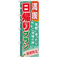 のぼり旗 (GNB-224) 満喫日帰りプラン