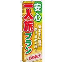 のぼり旗 (GNB-225) 安心一人旅プラン