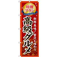 のぼり旗 (GNB-226) 特別プラン高級グルメ