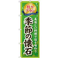 のぼり旗 (GNB-227) 得々プラン季節の懐石
