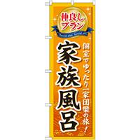 のぼり旗 (GNB-230) 仲良しプラン家族風呂