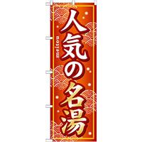 のぼり旗 (GNB-232) 人気の名湯