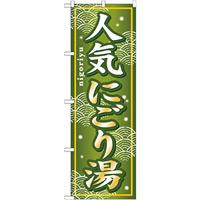 のぼり旗 (GNB-235) 人気にごり湯