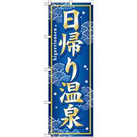 のぼり旗 (GNB-237) 日帰り温泉