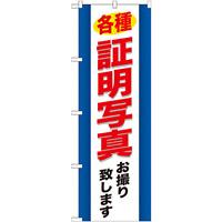 のぼり旗 (GNB-244) 各種証明写真