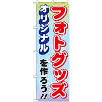 のぼり旗 (GNB-252) オリジナルフォトグッズを作ろう!!