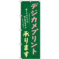 のぼり旗 (GNB-253) デジカメプリント承ります
