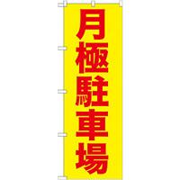 のぼり旗 (GNB-257) 月極駐車場 赤字/黄地