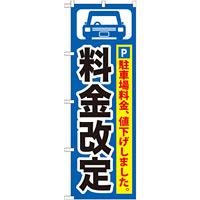 のぼり旗 (GNB-261) 料金改定 黒字/青地