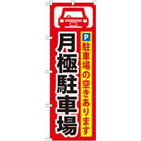 のぼり旗 (GNB-262) 月極駐車場 黒字/赤地