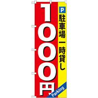 のぼり旗 (GNB-268) 駐車場一時貸し 1000円