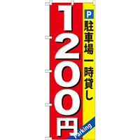 のぼり旗 (GNB-269) 駐車場一時貸し 1200円