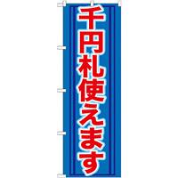 のぼり旗 (GNB-271) 千円札使えます