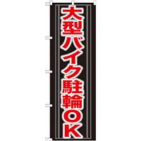 のぼり旗 (GNB-273) 大型バイク駐輪OK