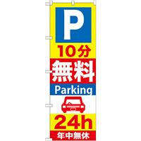のぼり旗 (GNB-274) P10分無料Parking 24h