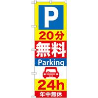 のぼり旗 (GNB-275) P20分無料Parking 24h