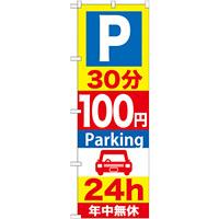 のぼり旗 (GNB-279) P30分100円Parking 24h