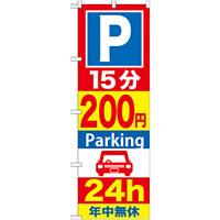 のぼり旗 (GNB-283) P15分200円Parking 24h