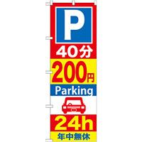 のぼり旗 (GNB-286) P40分200円Parking 24h