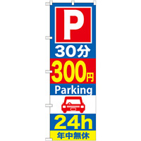のぼり旗 (GNB-289) P30分300円Parking 24h