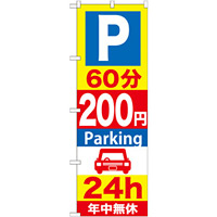 のぼり旗 (GNB-291) P60分200円Parking 24h