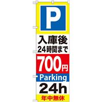 のぼり旗 (GNB-293) P入庫後24時間まで700円