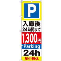 のぼり旗 (GNB-297) P入庫後24時間まで1300円
