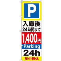 のぼり旗 (GNB-298) P入庫後24時間まで1400円