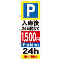 のぼり旗 (GNB-299) P入庫後24時間まで1500円