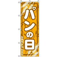 のぼり旗 (703) パンの日