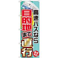 のぼり旗 (GNB-305) 高速バスなら目的地まで直行