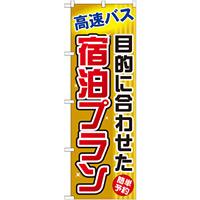のぼり旗 (GNB-306) 目的に合わせた宿泊プラン