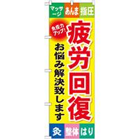 のぼり旗 (GNB-328) 疲労回復