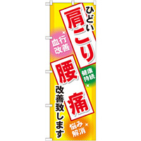 のぼり旗 (GNB-329) 肩こり 腰痛