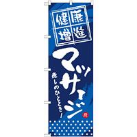 のぼり旗 (GNB-332) 健康増進 マッサージ