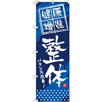 のぼり旗 (GNB-333) 健康増進 整体