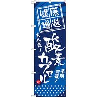のぼり旗 (GNB-336) 健康増進 酸素カプセル